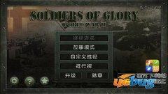 士兵荣耀二战修改版v1.3.1 无限金币版