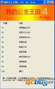 我的公主王国4修改器v1.0 +10 免费中文版