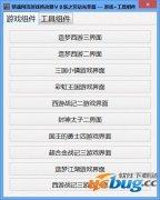 禁魂网页游戏修改器VSP8(050)多功能免费版