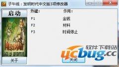 子午线发明时代修改器v1.0 +3 免费中文版