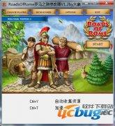 罗马之路修改器 +2 免费中文版