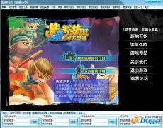 造梦西游3小硕辅助V1.0无敌免费版