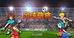 2014足球萌将修改版v1.05 内购直装版