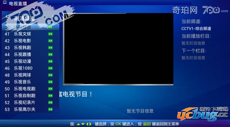 功夫王直播TV版下载
