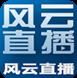 风云直播TV客户端v1.6.0 官方版