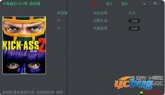 海扁王2修改器 +2 免费中文版