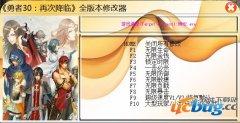勇者30再次降临修改器 +10 免费中文版