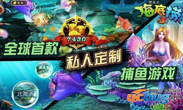捕鱼之海底捞3破解版下载