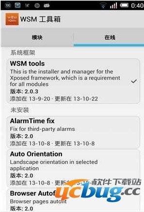 wsm工具箱汉化版下载