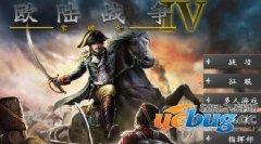 欧陆战争4高清修改版V1.4.1 内购破解版