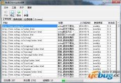 老虎sitemap生成器V0.62 官方最新版