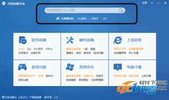 百度电脑专家v1.0.0.589 官方安装版