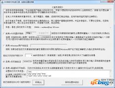 009绝密文件加密工具v1.0 绿色免费版