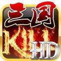 三国Kill无限金币版V3.1.1 内购破解版