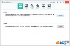 軟媒電腦醫生v1.0.0.5 官方正式版
