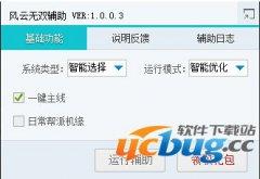 323风云无双辅助工具V1.0.0.3 免费版