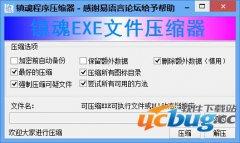 镇魂EXE文件压缩器(免杀加壳软件)V1.0 最新版