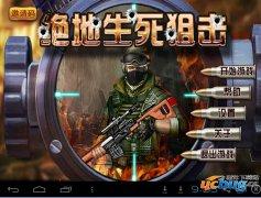 4399生死狙击安卓版V1.1 官方版