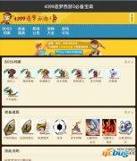4399造梦西游3必备宝典V1.0.20官方安卓版