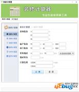 装修计算器(专业装修预算工具)v1.0 绿色免费版