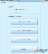 车贷计算器2014v5.8.2 官方最新版