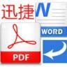 jpg转换成pdf转换器v2.0免费版