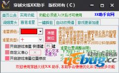 穿越火线XK助手V1.1 免费版