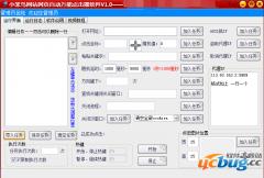 小笨鸟网站网页自动万能点击器软件V2.0破解版