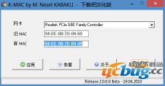 k-mac网卡mac地址修改工具V2.0 绿色免费版