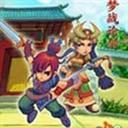 梦战论剑V2.2正式版(附隐藏英雄密码)