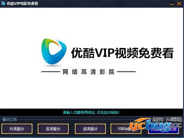 优酷VIP视频免费看下载