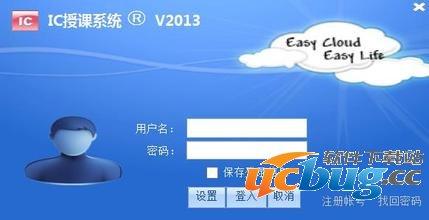 IC授课系统客户端下载