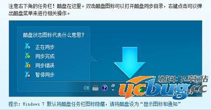 酷盘客户端下载