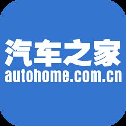 汽车之家手机客户端v8.5.0安卓版