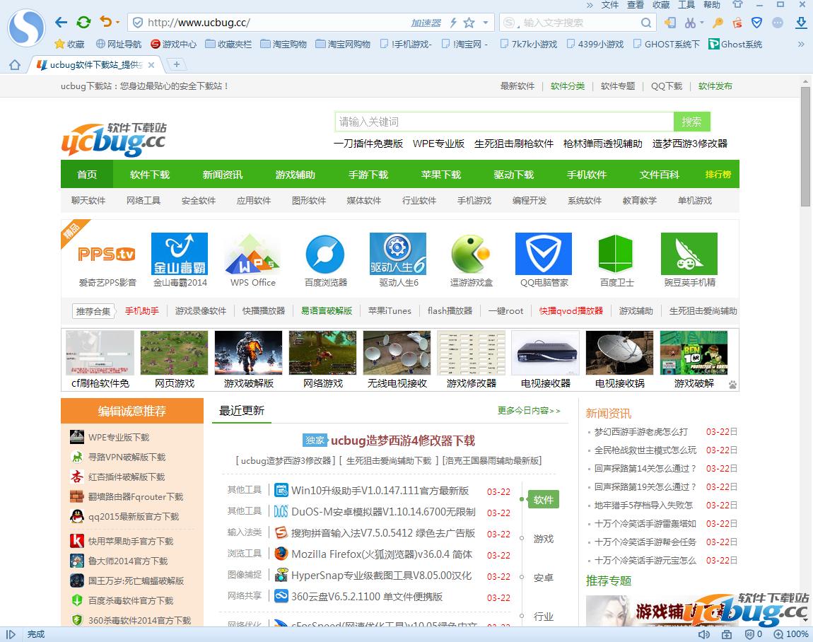 搜狗浏览器最新版下载