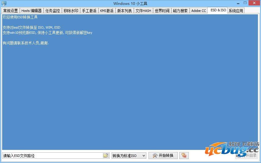 Windows10小工具官方下载