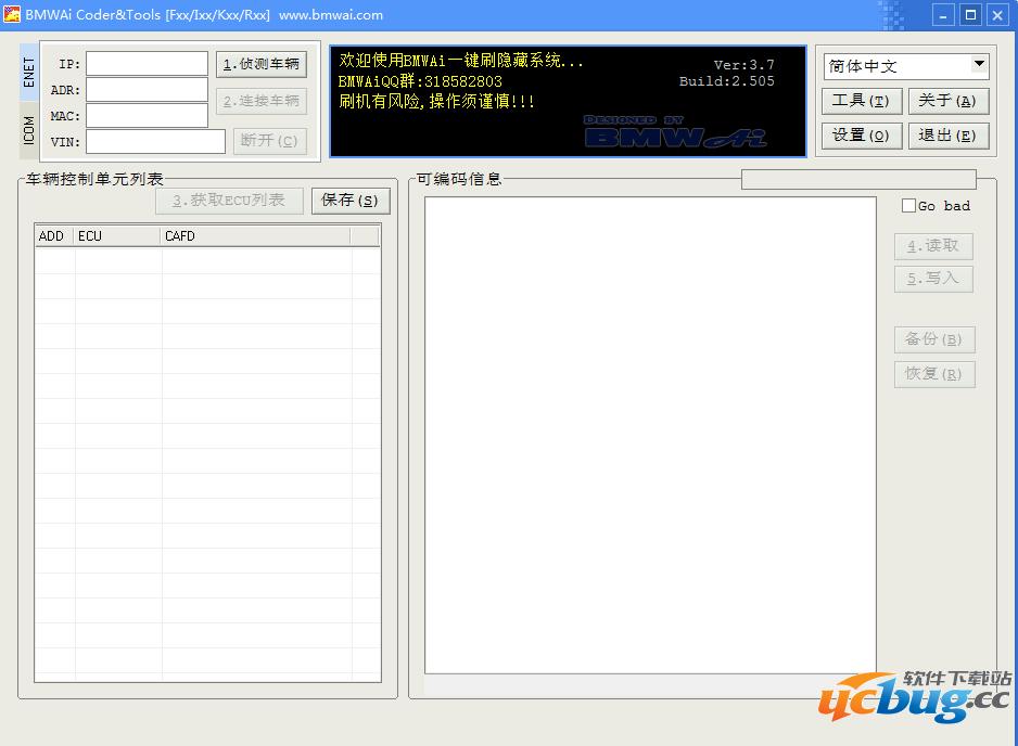 宝马刷隐藏软件(bmwaicoder)