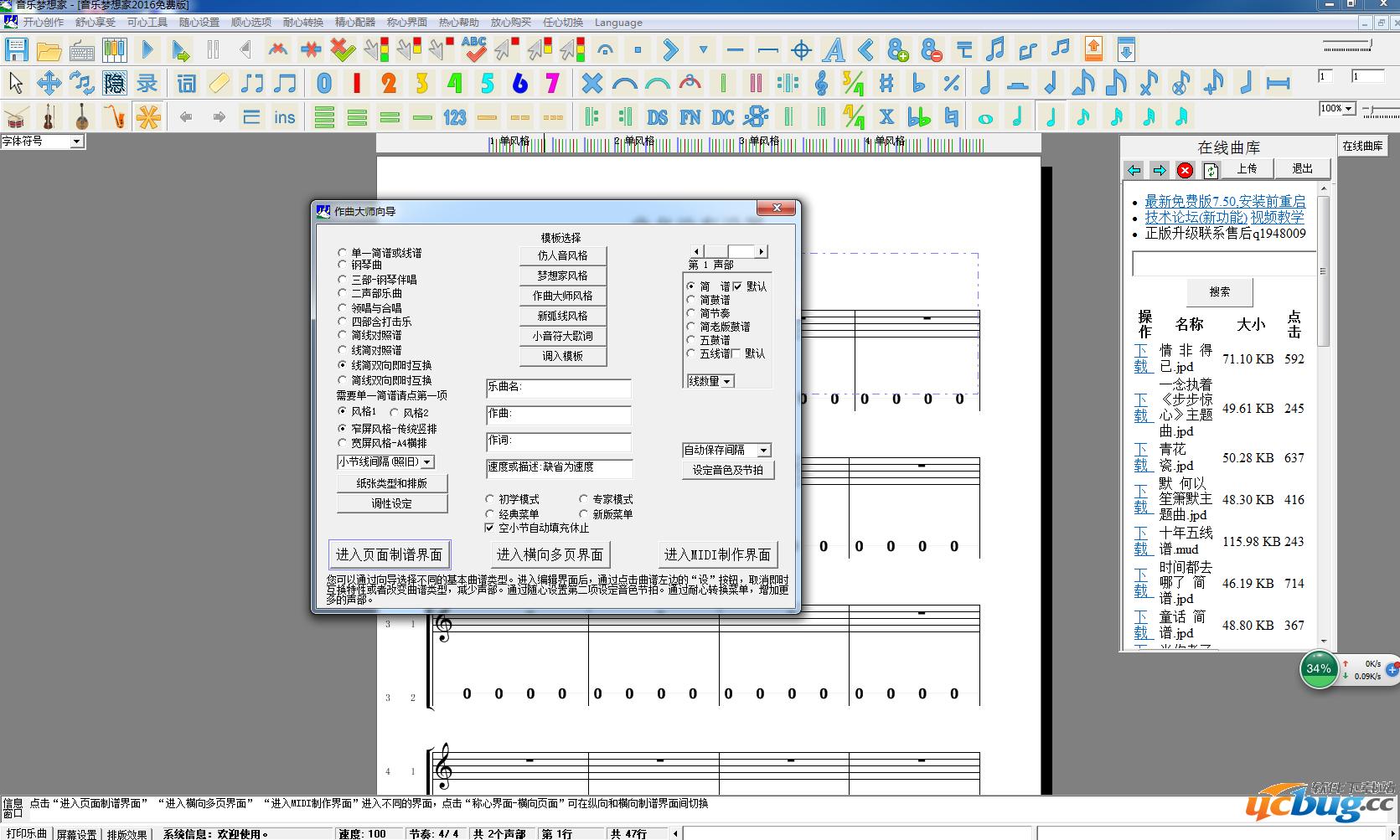 音乐梦想家编谱软件