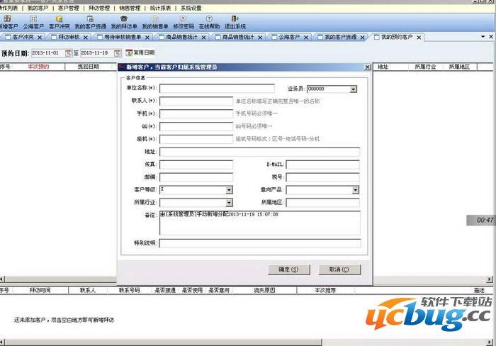 管家婆客户关系管理系统下载