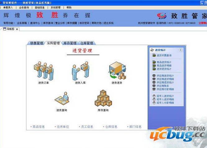 管家婆通用食品行业仓库管理软件