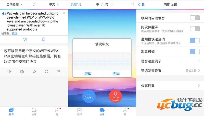 百度翻译官方下载