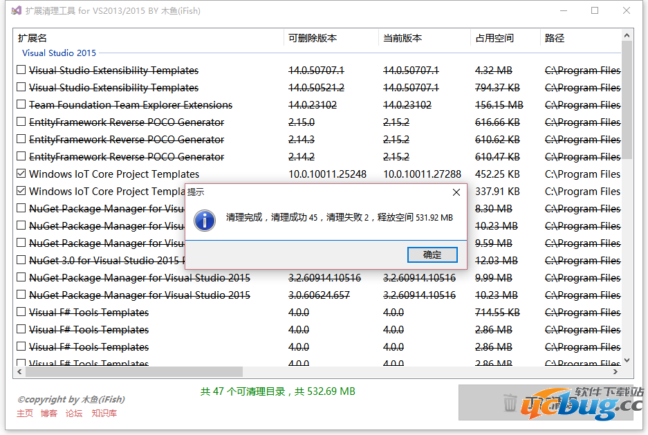 VisualStudio扩展清理工具下载