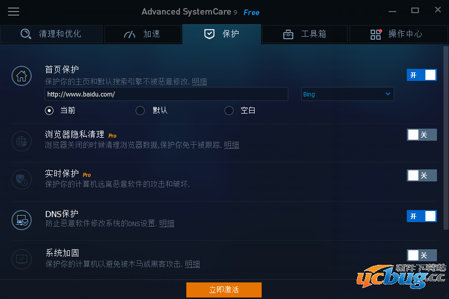 Advanced SystemCare下载