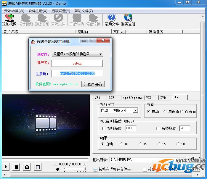 超级MP4视频转换器注册码下载