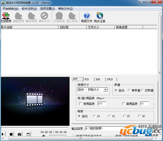 超级AVI视频转换器破解版下载