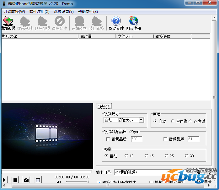 超级iphone视频转换器破解版下载