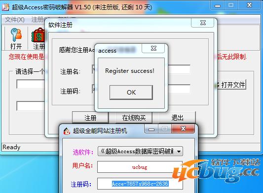 超级Access数据库密码破解器