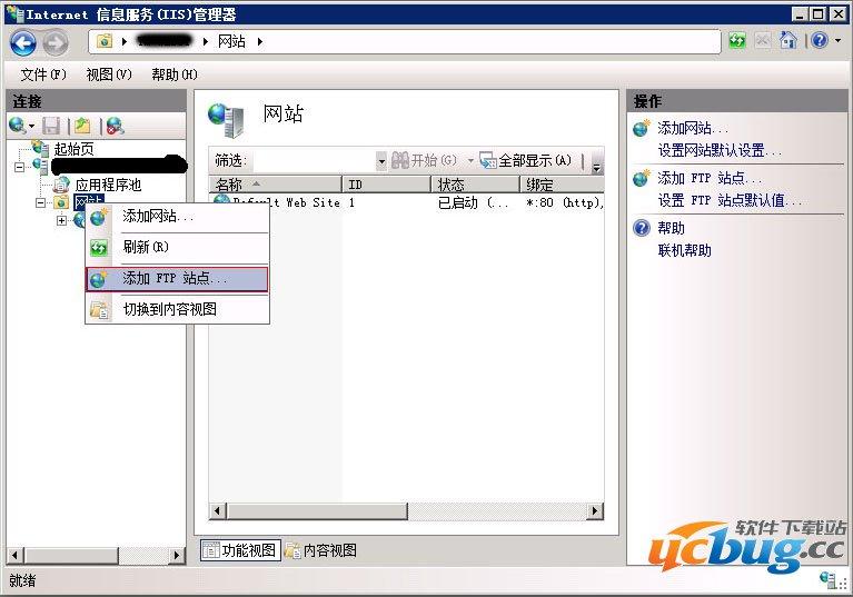Windows 2008R2 IIS7.5配置FTP详细教程