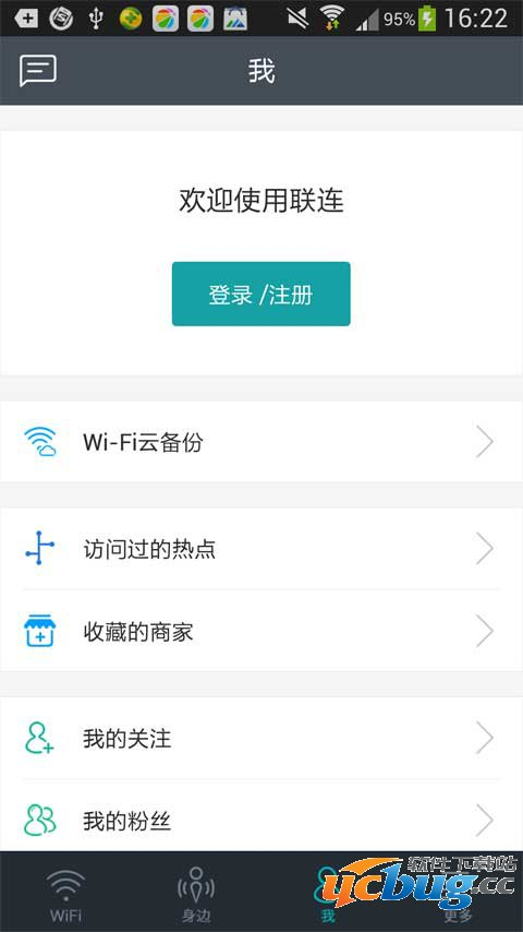 联连WiFi客户端