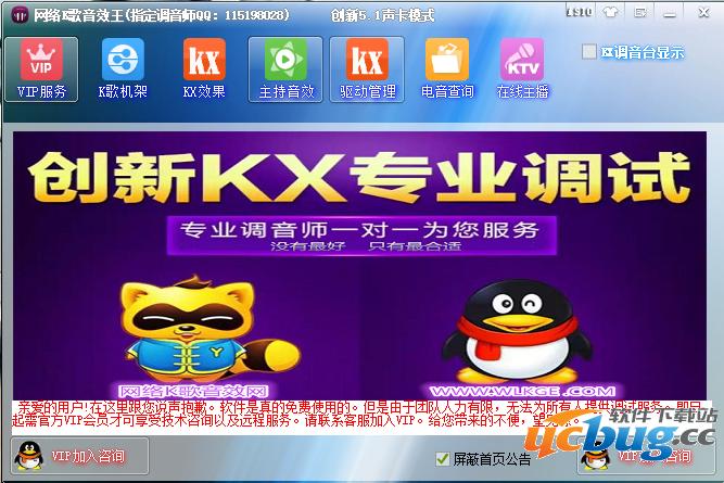 网络K歌音效王官方下载
